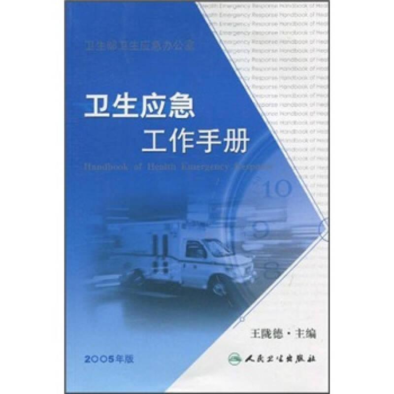 卫生应急工作手册(2005版)