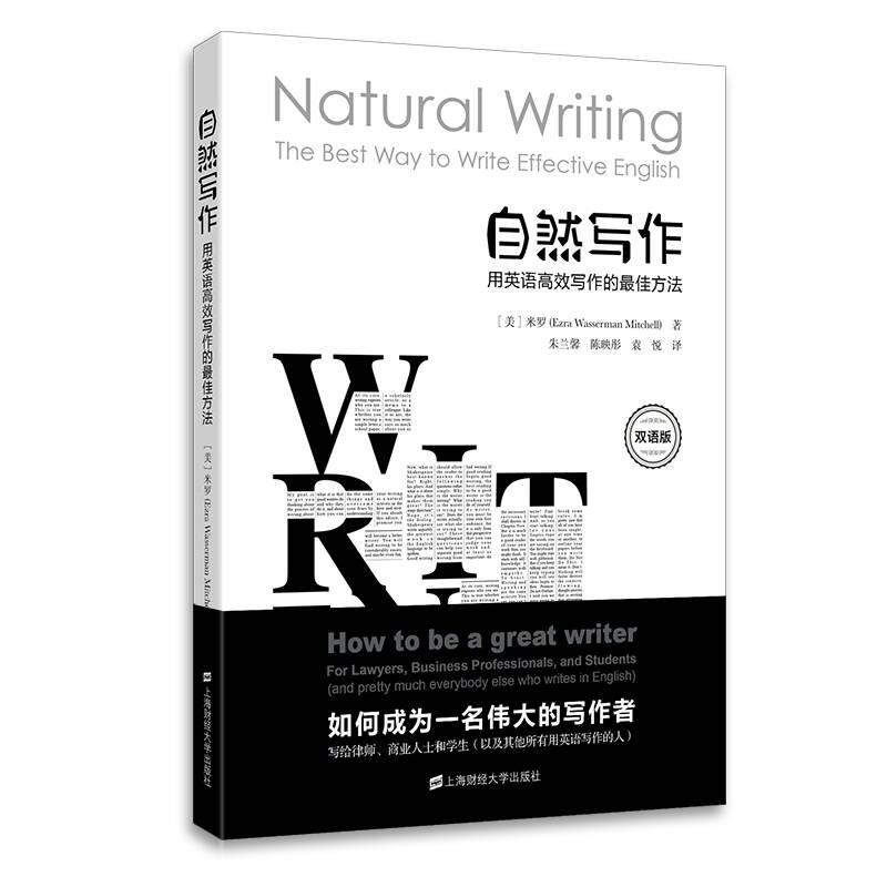 自然写作 用英语高效写作的最佳方法(双语版)