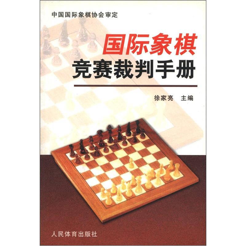 国际象棋竞赛裁判手册