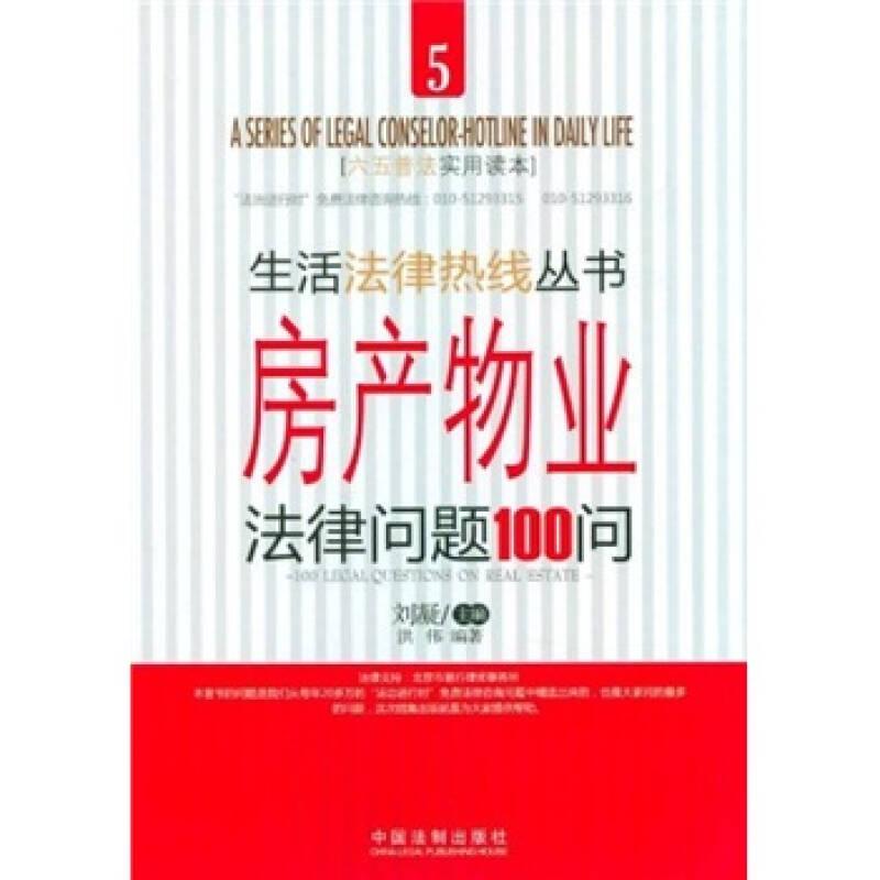 房产物业法律问题100问(六五普法实用读本)