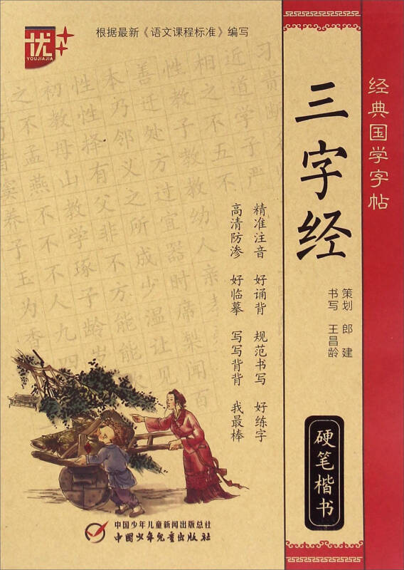 三字经(硬笔楷书)