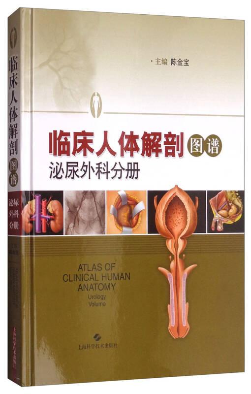 临床人体解剖图谱:泌尿外科分册