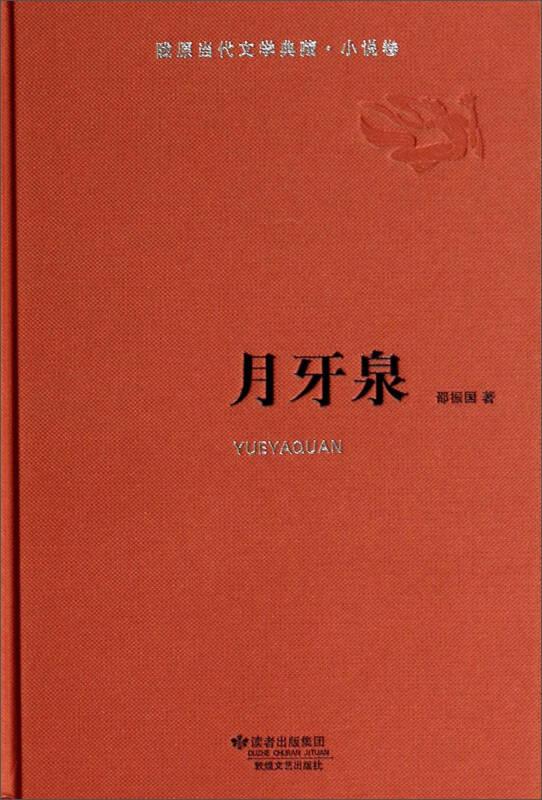 陇原当代文学典藏·小说卷:月牙泉