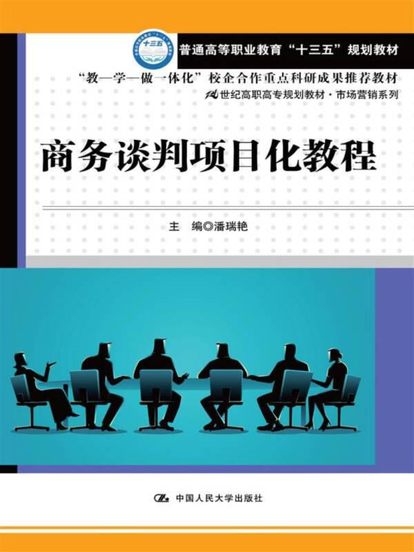 商务谈判项目化教程/21世纪高职高专规划教材·市场营销系列
