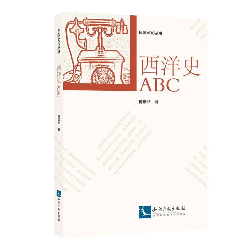 西洋史ABC