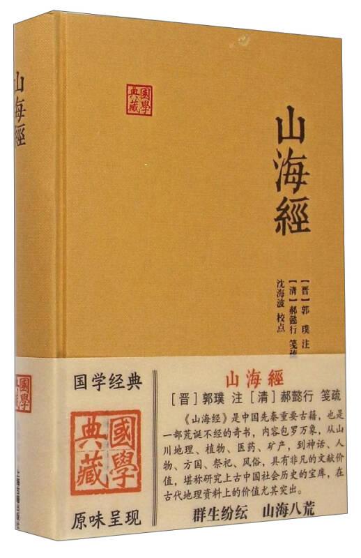 国学典藏:山海经