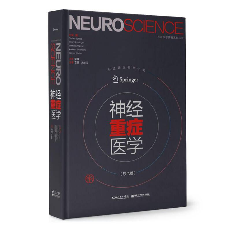 神经重症医学(双色版)
