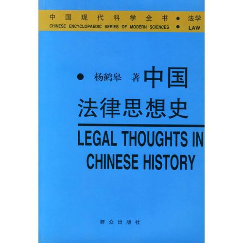 中国法律思想史——中国现代科学全书·法学