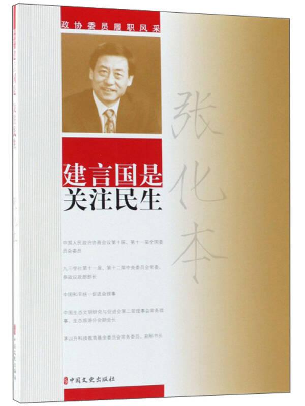 张化本建言国是关注民生/政协委员履职风采