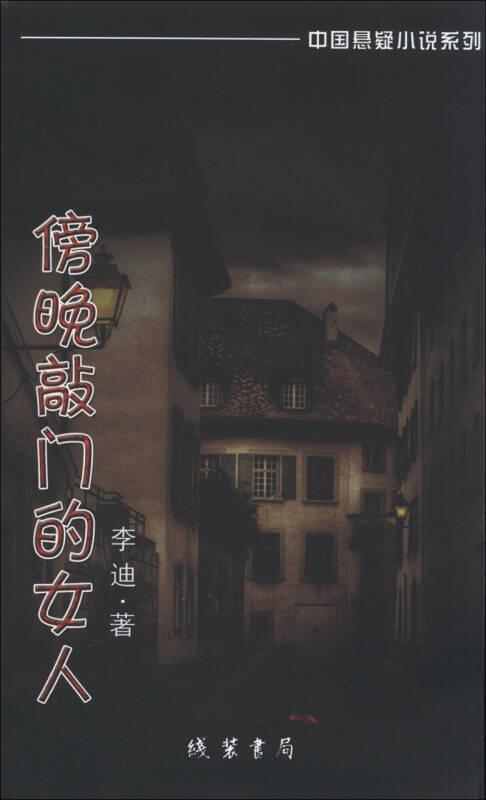 中国悬疑小说系列:傍晚敲门的女人