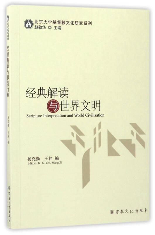 经典解读与世界文明/北京大学基督教文化研究系列