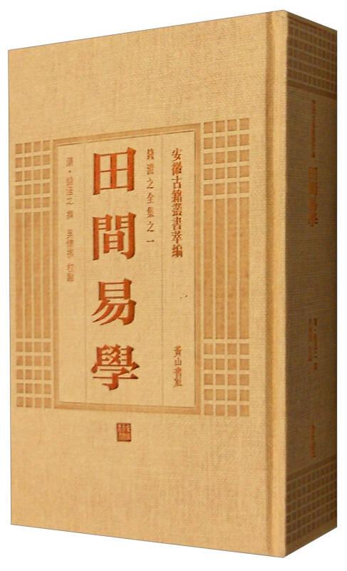 安徽古籍丛书萃编 钱澄之全集之一:田间易学