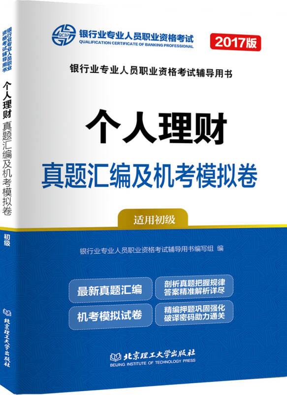 2017版 个人理财:真题汇编及机考模拟卷(适用初级)