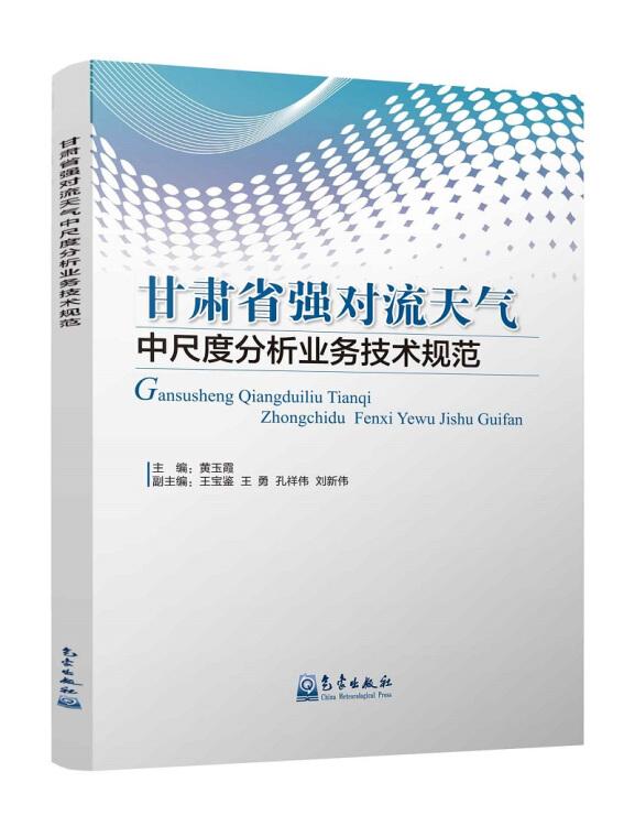甘肃省强对流天气中尺度分析业务技术规范
