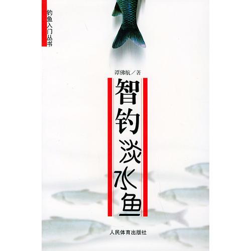 智钓淡水鱼——钓鱼入门丛书