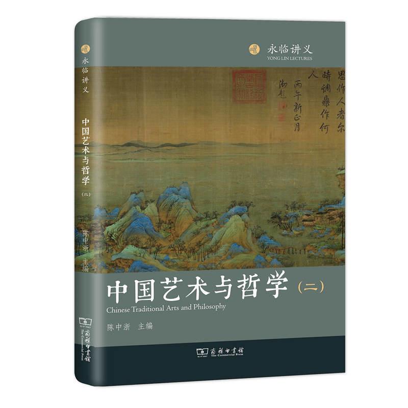中国艺术与哲学(2)