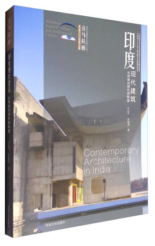 喜马拉雅城市与建筑文化遗产丛书(第1辑):印度现代建筑
