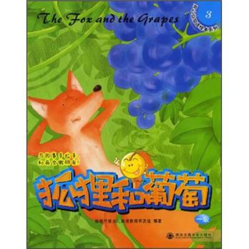 开心豆双语绘本系列:狐狸和葡萄
