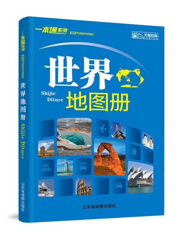 世界地图册