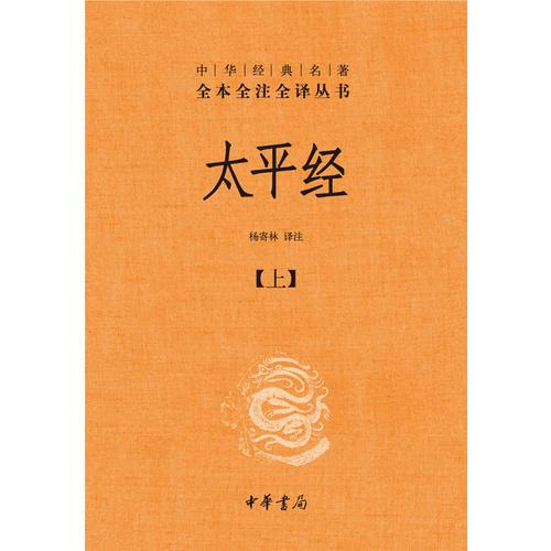 太平经(精装,全三册)--中华经典名著全本全注全译丛书