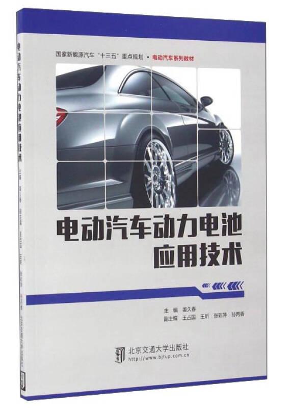 """电动汽车动力电池应用技术/国家新能源汽车""""十三五""""重点规划·电动汽车系列教材"""