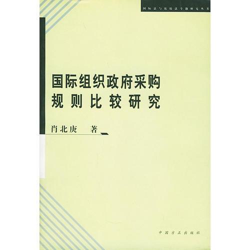 国际组织政府采购规则比较研究——国际法与比较法专题研究丛书