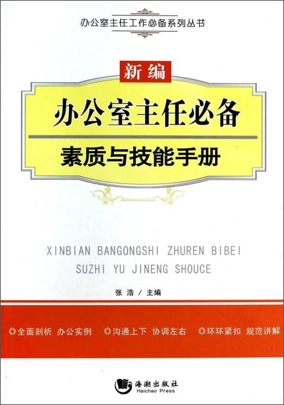 办公室主任工作必备系列丛书:新编办公室主任必备素质与技能手册