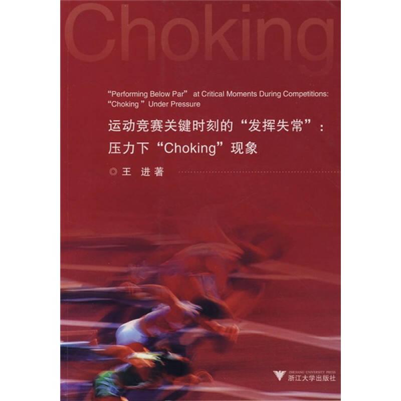 """运动竞赛关键时刻的发挥失常:压力下""""Choking""""现象"""