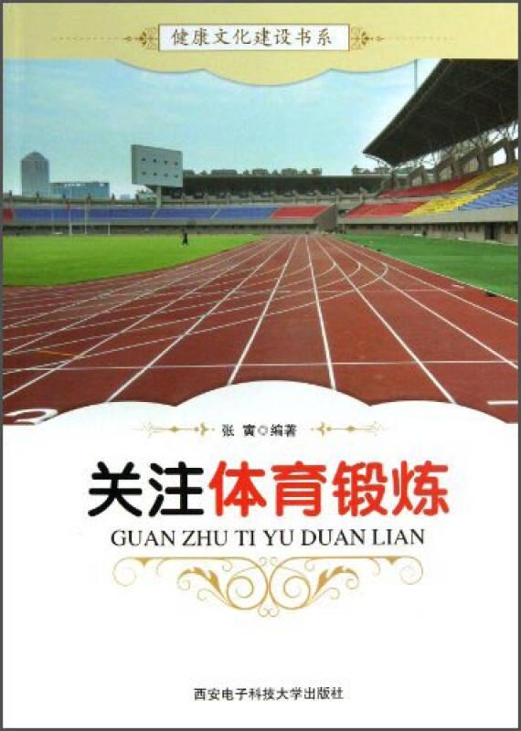健康文化建设书系:关注体育锻炼