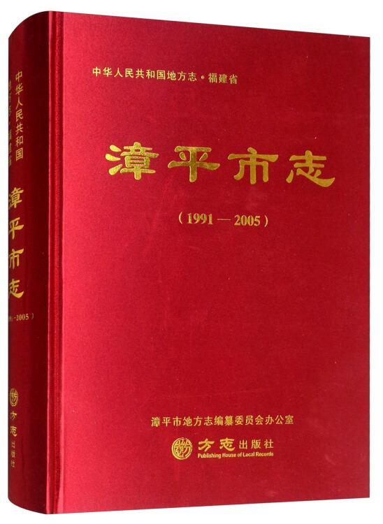 漳平市志(1991-2005)/中华人民共和国地方志·福建省