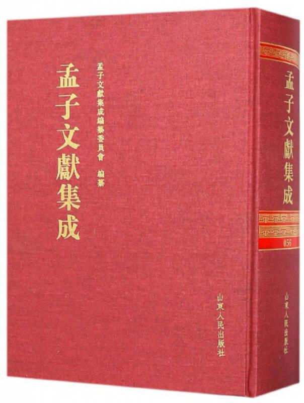 孟子文献集成(56)