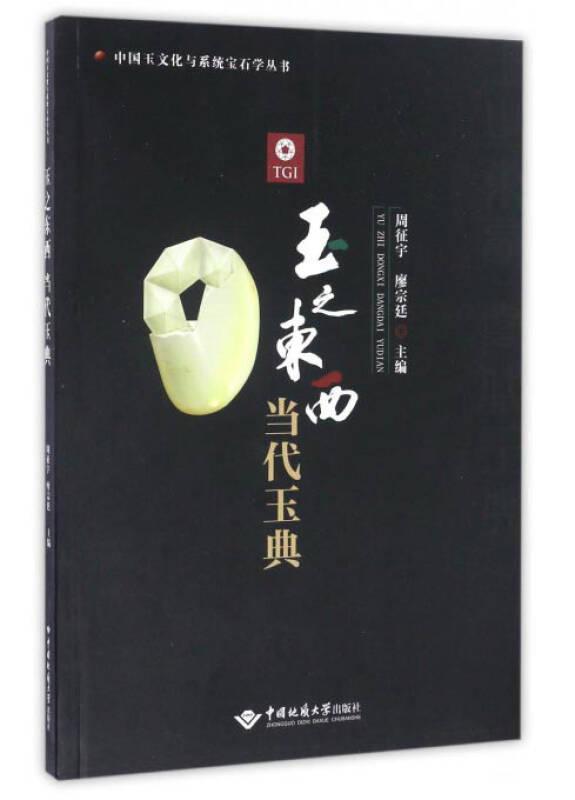 玉之东西当代玉典/中国玉文化与系统宝石学丛书
