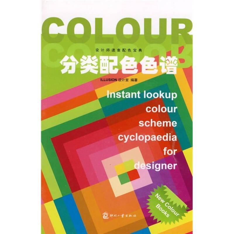 设计师速查配色宝典:分类配色色谱