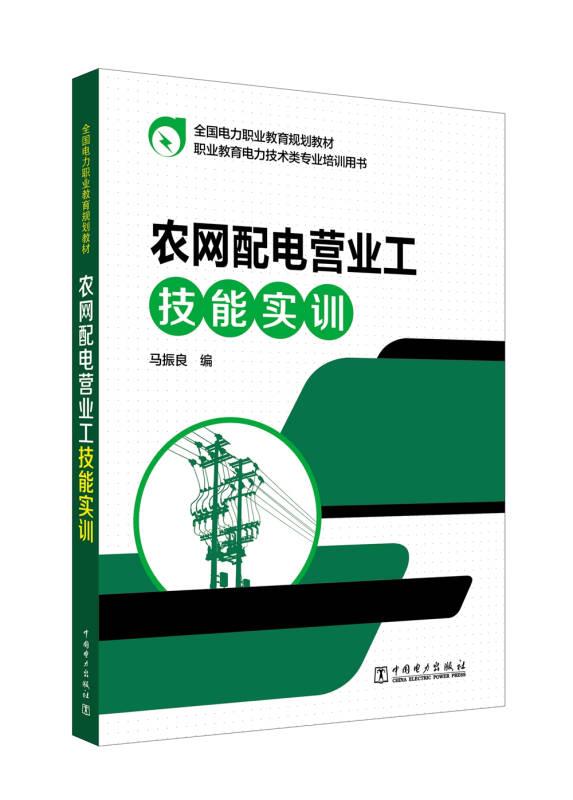 全国电力职业教育规划教材 农网配电营业工技能实训