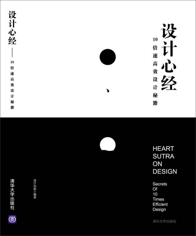 《设计心经——10倍速高效设计秘籍》