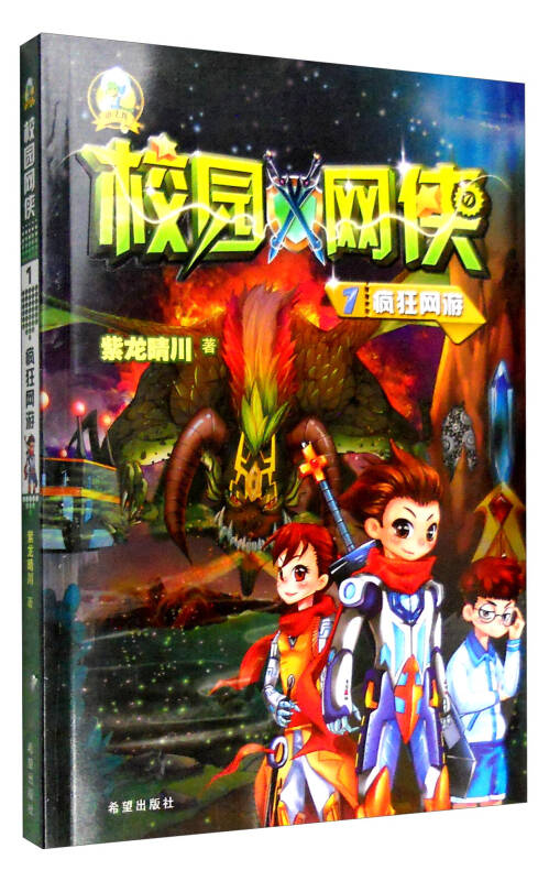 校园网侠1:疯狂网游