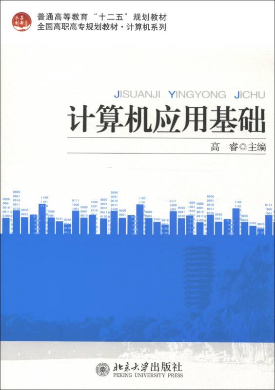 """普通高等教育""""十二五""""规划教材·计算机系列·全国高职高专规划教材·计算机系列:计算机应用基础"""