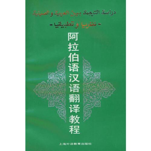 阿拉伯语汉语翻译教程
