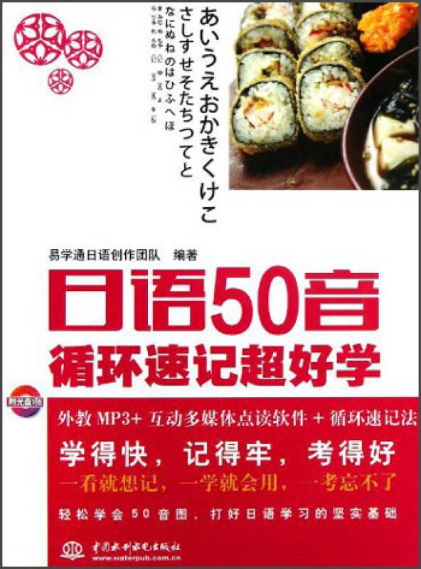 日语50音循环速记超好学