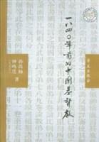 一八四零年前的中国基督教