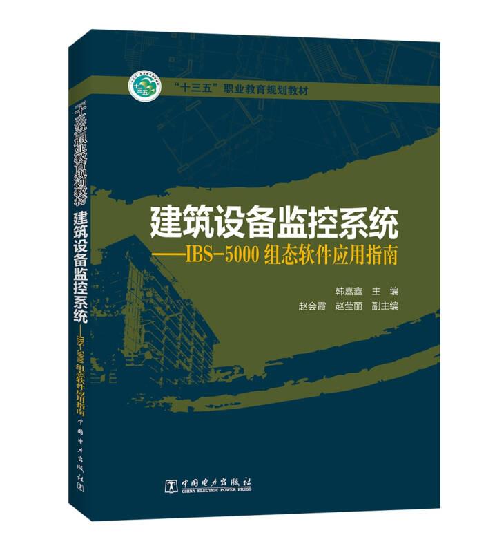 """""""十三五""""职业教育规划教材 建筑设备监控系统——IBS-5000组态软件应用指南"""