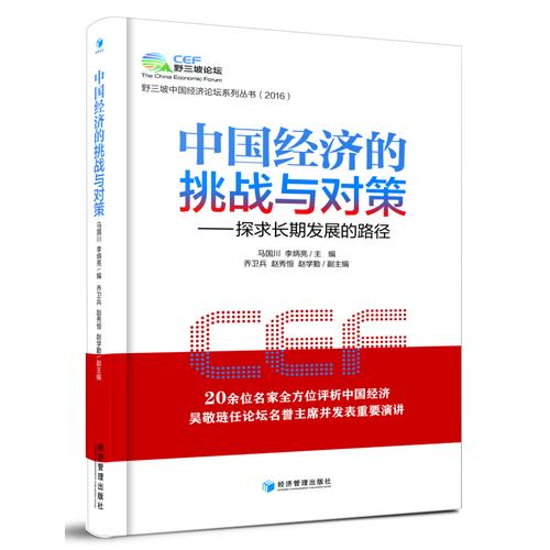 中国经济的挑战与对策——探求长期发展的路径