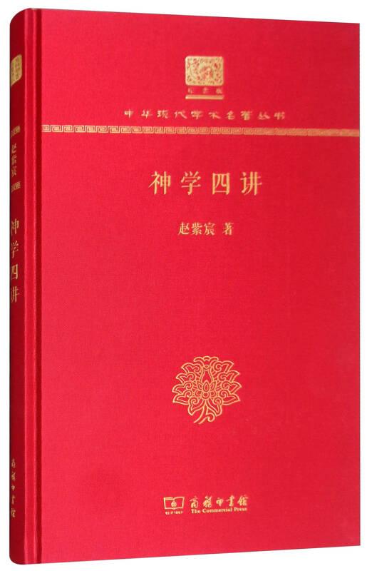 神学四讲(120年纪念版)