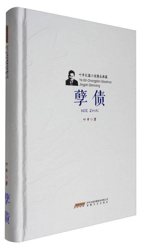 叶辛长篇小说精品典藏:孽债(精装)