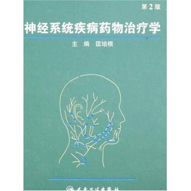 神经系统疾病药物治疗学(第2版)