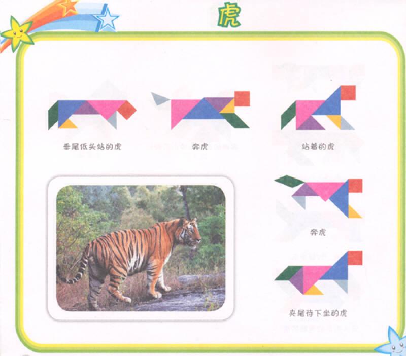 七巧板智力拼图:动物篇