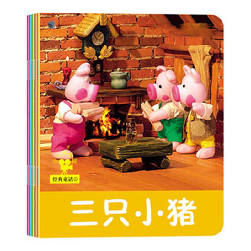 小小孩影院:经典童话1