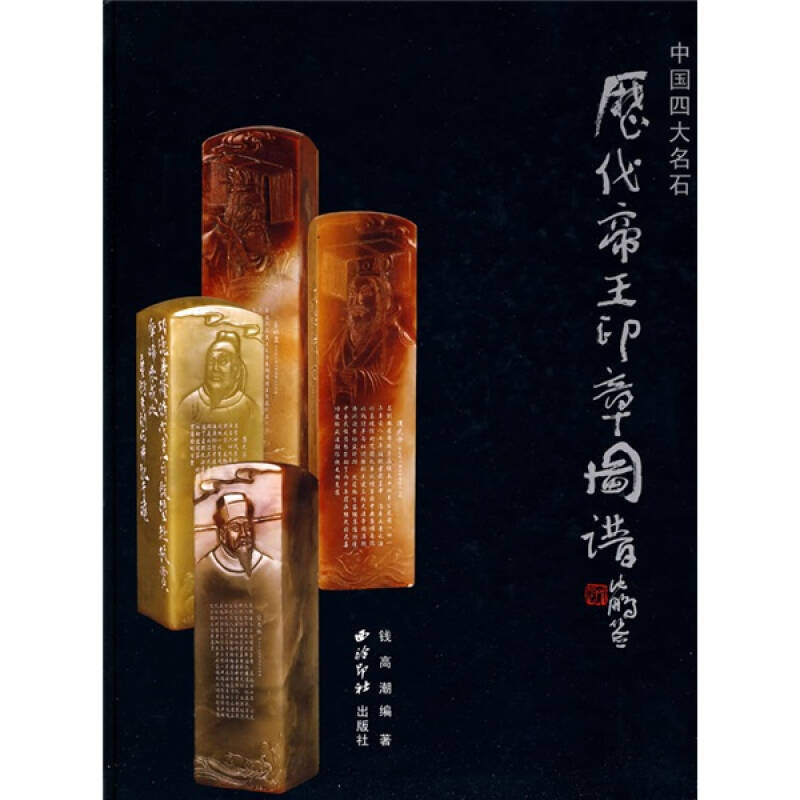 中国四大名石:历代帝王印章图谱