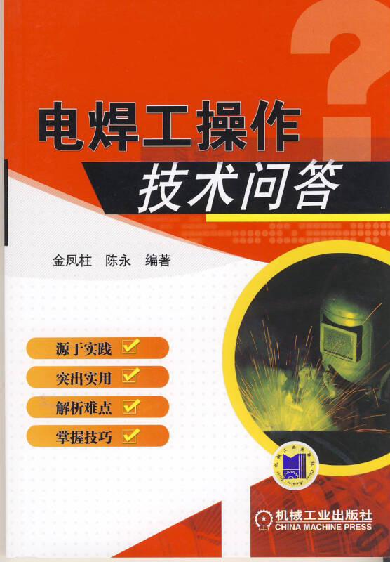电焊工操作技术问答