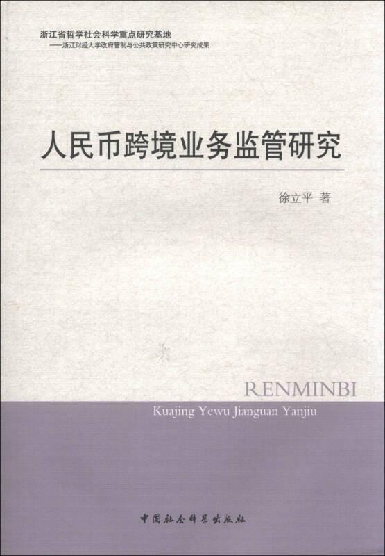 人民币跨境业务监管研究